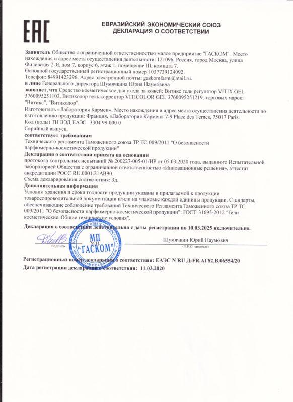 ДС с печатью и подписью 11.03.2020 Витикс