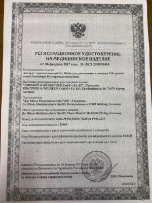 Сертификат Дермалайт 80