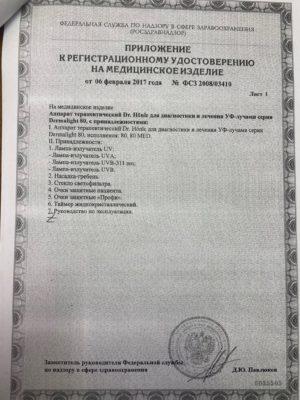 Сертификат Дермалайт 80 часть 2
