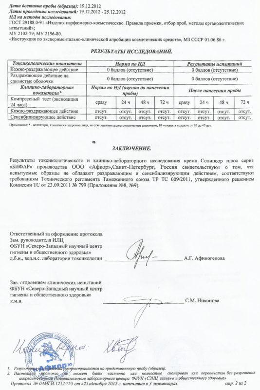 Сертификаты и гарантия