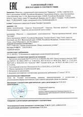 Крем Акрустал Классический 165 мл.
