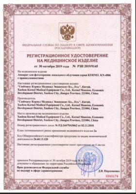 Сертификат Kernel KN 4006 стр 1