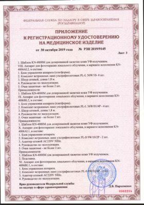 Сертификат Kernel KN 4006 стр 4