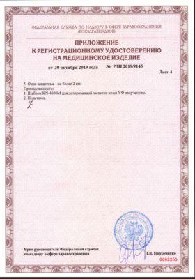 Сертификат Kernel KN 4006 стр 5