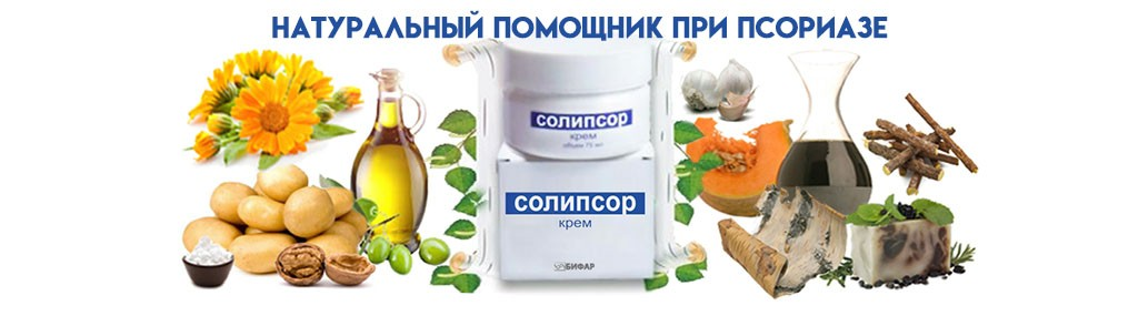 Купить крем Солипсор в официальном магазине