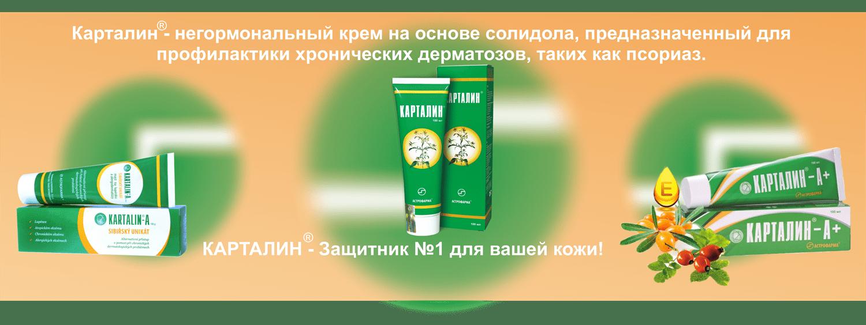 Астрофарма производитель крема Карталин