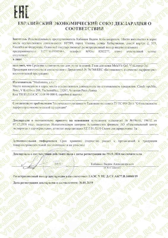 Декларация Витилемна Мелавит официальный магазин Витимед