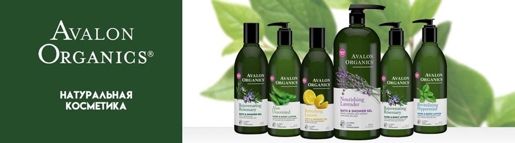 Натуральная косметика Avalon Organics