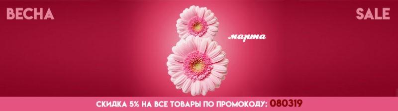 Поздравляем с весенними праздниками!