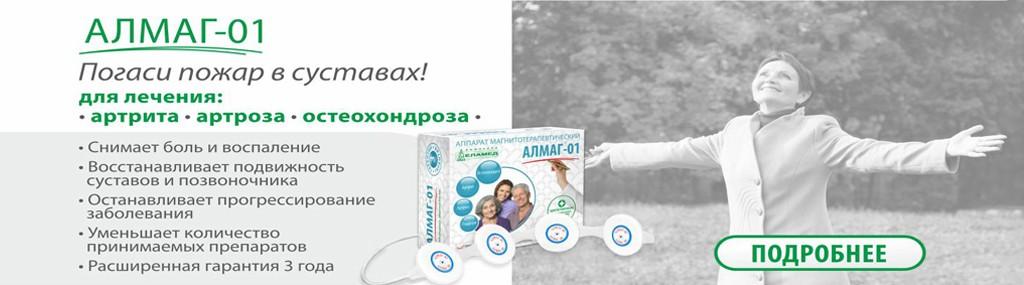 Купить Алмаг в официальном магазине Vitimed