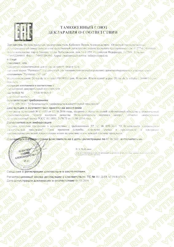 Декларация Перматан Permatan