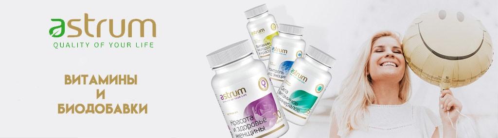 Витамины и биологически активные добавки Astrum