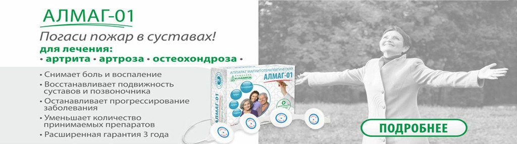 Купить аппарат Алмаг 01