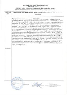 Сертификат Средство в ампулах с витамином С C-VIT стр 2