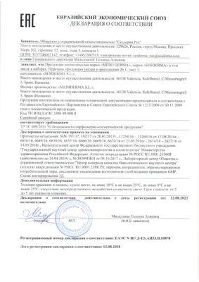 Сертификат Azelac гель стр 1