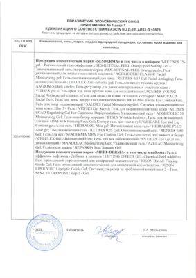Сертификат Azelac гель стр 2