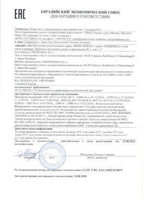 Сертификат Azelac крем стр 1