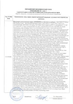 Сертификат Azelac крем стр 2