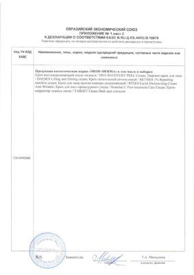 Сертификат Azelac крем стр 3