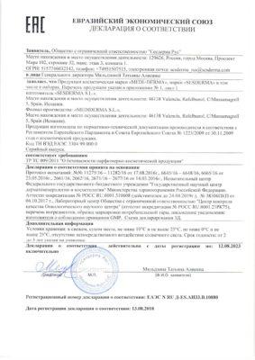 Сертификат Azelac лосьон стр 1