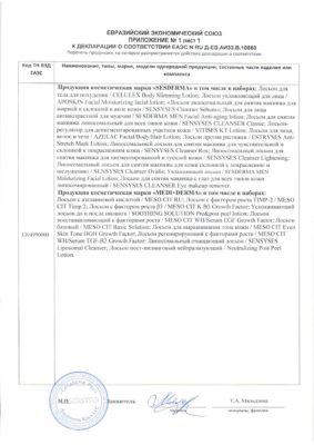 Сертификат Azelac лосьон стр 2