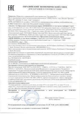 ЕАЭС N RU Д-ES.АИ33.В.10882