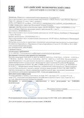 ЕАЭС N RU Д-ES.АИ33.В.10883 - 0001