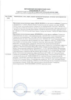 ЕАЭС N RU Д-ES.АИ33.В.10883 - 0002