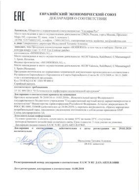 ЕАЭС N RU Д-ES.АИ33.В.10888