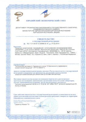 Свидетельство Флюид для сияния кожи AZELAC RU SPF 50
