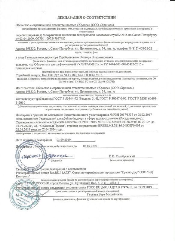 Облучатель для лечения псориаза УЛЬТРАМИГ 311