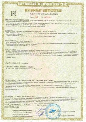 Сертификат соответствия лампа Philips 9W012p стр1