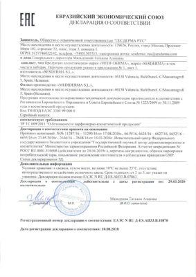 Сертификат Ревитализирующая маска C-VIT стр 1
