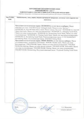 Сертификат Ревитализирующая маска C-VIT стр 2