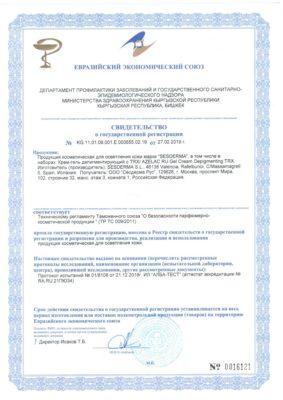 Свидетельство Крем-гель депигментирующий AZELAC RU