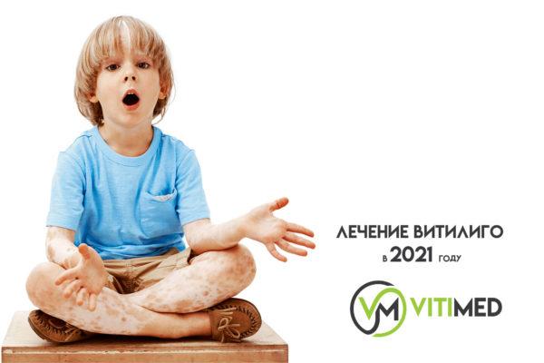 Лечение Витилиго в 2021 году Vitimed