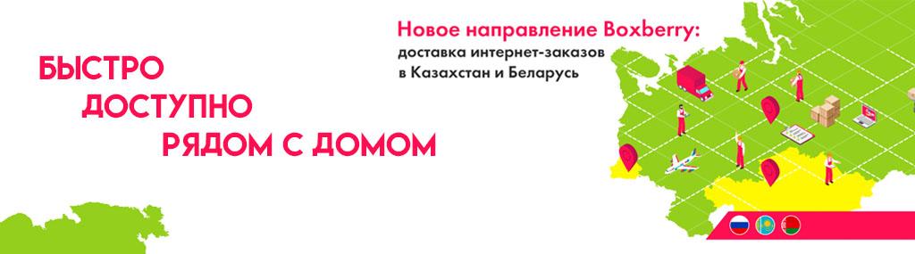 Боксберри Доставка в Беларусь и Казахстан Vitimed
