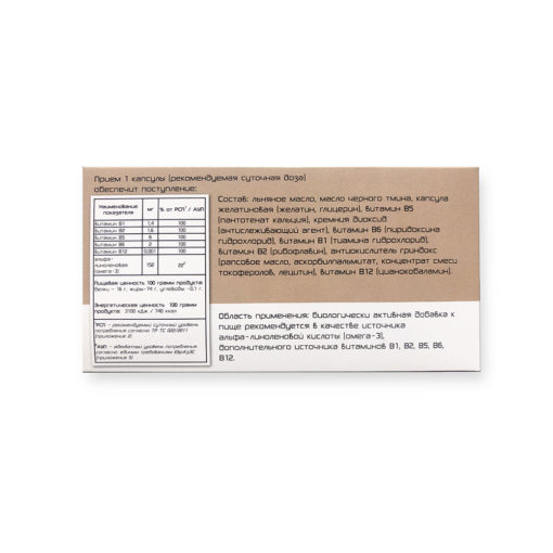 VitDerma (ВитДерма) - масло черного тмина в капсулах с вит. В