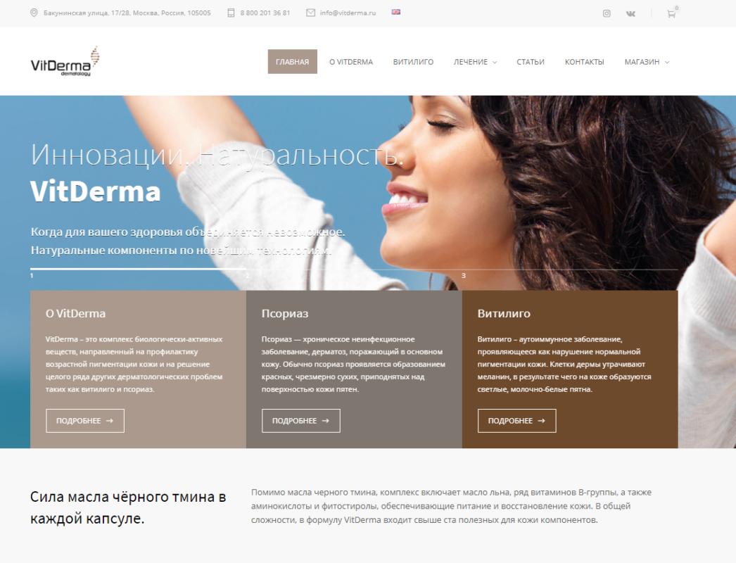 Сайт Vitderma
