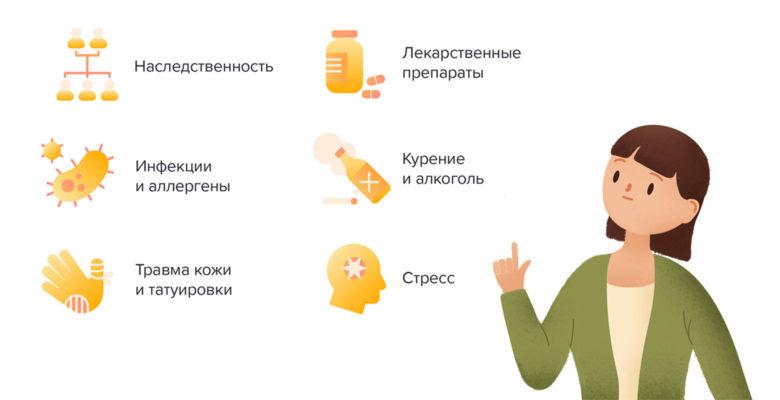 Причины появления псориаза Vitimed