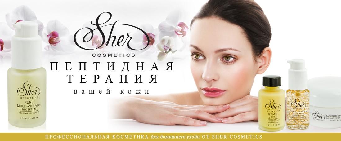 косметика sher